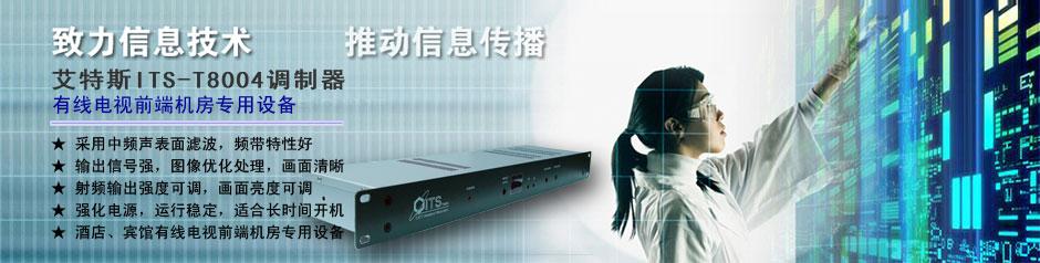 调制器有线电视改造