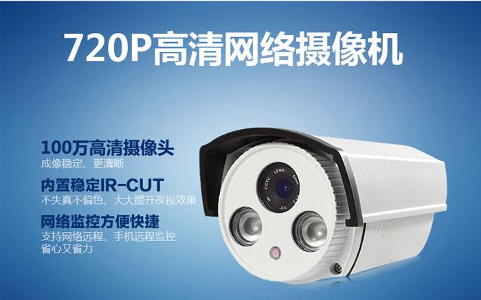 720P网络摄像机特点
