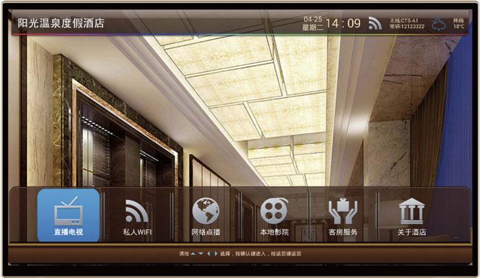 酒店IPTV电视点播系统 酒店IPTV电视 酒店IPTV点播 电视主界面 定制电视界面