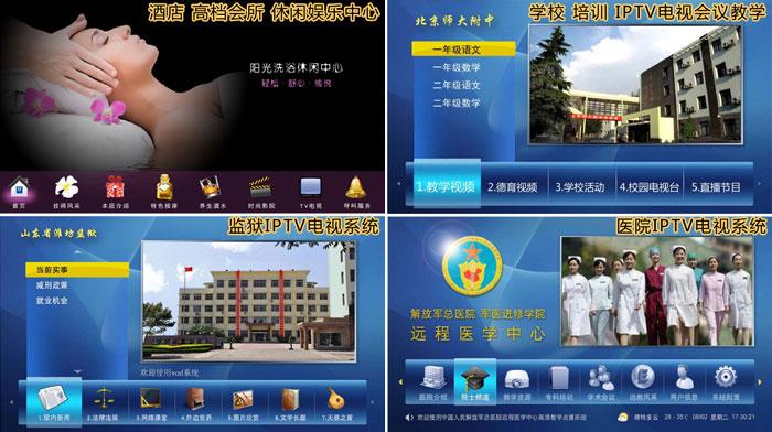 酒店IPTV电视点播系统 学校IPTV电视 医院IPTV点播 监狱IPTV电视广告 IPTV电视点播系统应用范围
