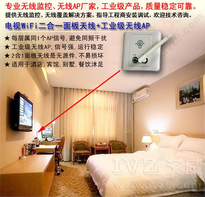 电视WiFi二合一面板天线 工业级竞博JBO娱乐AP