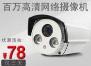 网络摄像机红外防水