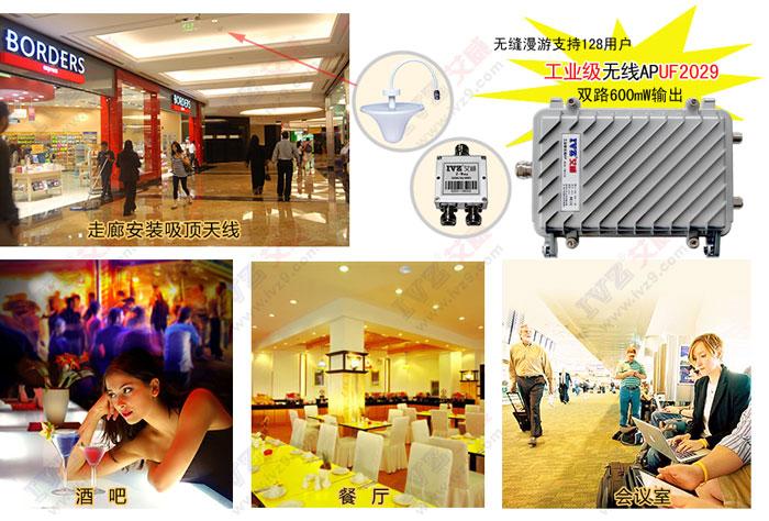 UF2029竞博JBO娱乐AP 竞博JBO娱乐覆盖 无缝漫游