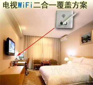 酒店电视WiFi二合一覆盖方案