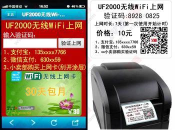 WiFi收费-竞博JBO娱乐WiFi收费系统
