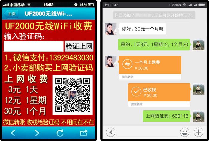 竞博JBO娱乐收费 竞博JBO娱乐WiFi收费系统