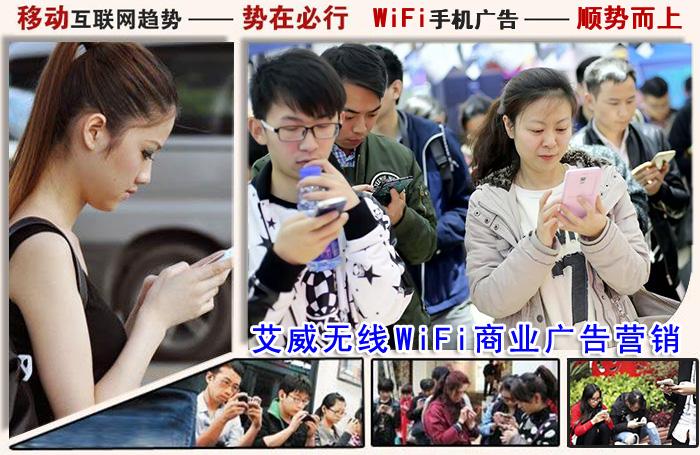 WiFi广告 竞博JBO娱乐广告认证 WiFi广告营销 移动互联网