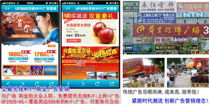 WiFi广告 竞博JBO娱乐广告认证 WiFi广告营销 移动互联网广告 传统广告