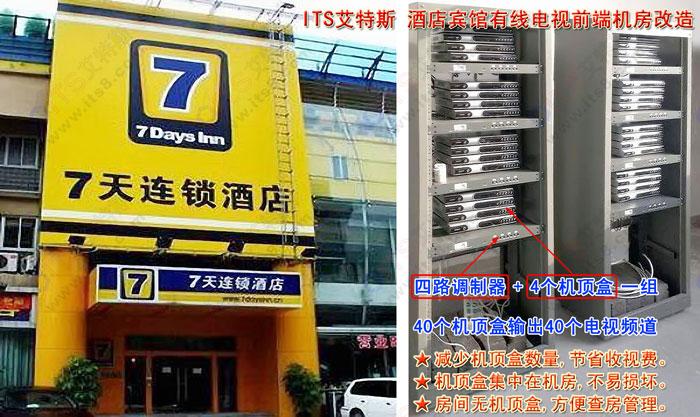 酒店有线电视 前端机房 工程案例 酒店 电视前端改造