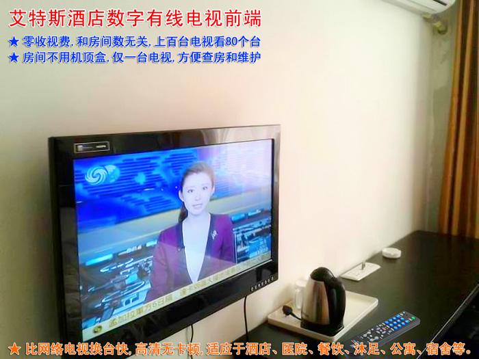 酒店有线电视 酒店高清数字电视前端 医院 公寓 宿舍有线电视 DTMB数字电视