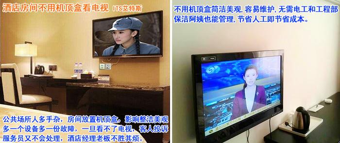 酒店有线电视 酒店电视系统 酒店高清数字电视前端 医院 公寓 宿舍有线电视 DTMB数字电视